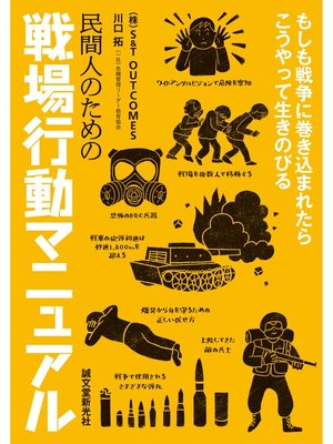 cover image of 民間人のための戦場行動マニュアル:もしも戦争に巻き込まれたらこうやって生きのびる: 本編