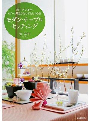 cover image of モダン・テーブルセッティング:和モダンほか、イメージ別のおもてなし40例: 本編