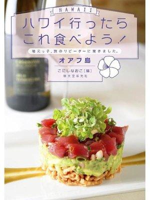 cover image of ハワイ行ったらこれ食べよう! オアフ島:地元っ子、旅のリピーターに聞きました。: 本編