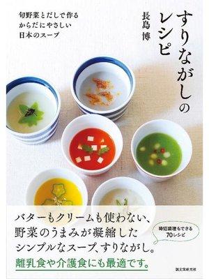 cover image of すりながしのレシピ:旬野菜とだしで作る からだにやさしい日本のスープ: 本編