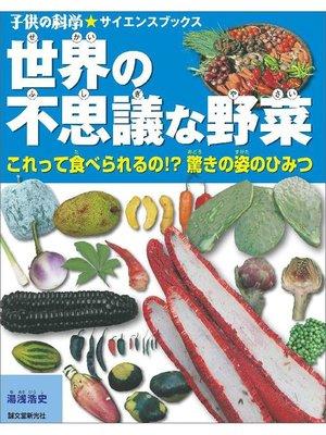 cover image of 世界の不思議な野菜