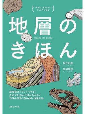 cover image of 地層のきほん:縞模様はどうしてできる? 岩石や化石から何がわかる? 地球の活動を読み解く地層の話: 本編