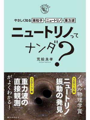 cover image of ニュートリノってナンダ?-やさしく知る素粒子・ニュートリノ・重力波: 本編