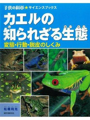 cover image of カエルの知られざる生態