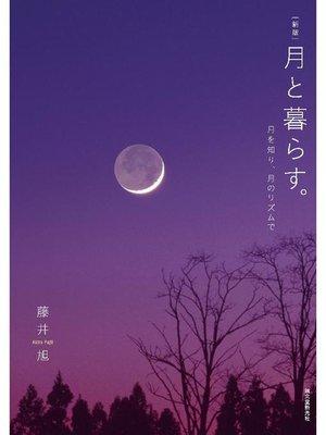 cover image of 新版 月と暮らす。:月を知り、月のリズムで: 本編