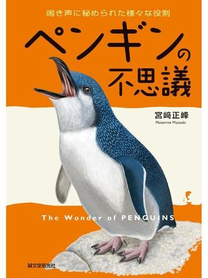 cover image of ペンギンの不思議