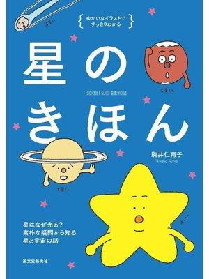 cover image of 星のきほん:星はなぜ光る? 素朴なギモンから知る星と宇宙の話: 本編