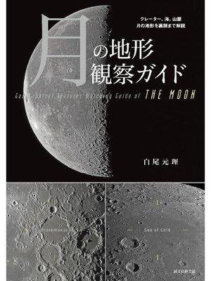 cover image of 月の地形観察ガイド:クレーター、海、山脈 月の地形を裏側まで解説: 本編