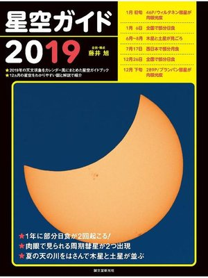 cover image of 星空ガイド2019: 本編