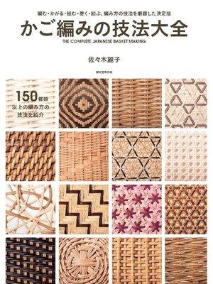 cover image of かご編みの技法大全:編む・かがる・組む・巻く・結ぶ、編み方の技法を網羅した決定版: 本編