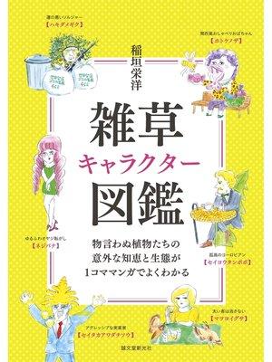 cover image of 雑草キャラクター図鑑:物言わぬ植物たちの意外な知恵と生態が1コママンガでよくわかる: 本編