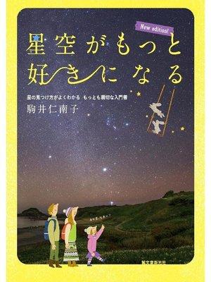 cover image of 星空がもっと好きになる New edition!:星の見つけ方がよくわかる もっとも親切な入門書: 本編