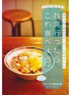 cover image of 台湾行ったらこれ食べよう!