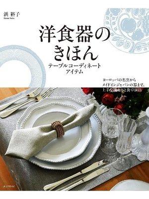 cover image of 洋食器のきほん テーブルコーディネートアイテム:ヨーロッパの名窯からメイドインジャパンの器まで、上手な揃え方と食卓演出: 本編