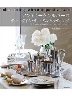 cover image of アンティークシルバーのティータイム・テーブルセッティング:食卓を彩る銀器の種類・扱い方と上手なおもてなし: 本編