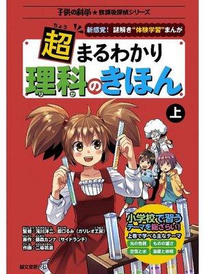 cover image of 超まるわかり 理科のきほん 上