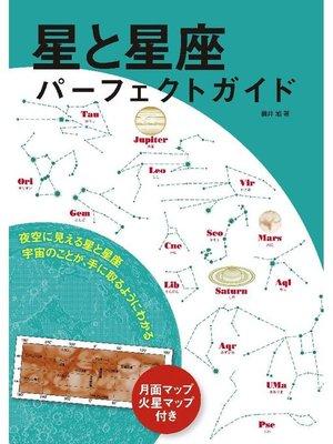 cover image of 星と星座 パーフェクトガイド:夜空に見える星と星座 宇宙のことが、手に取るようにわかる: 本編