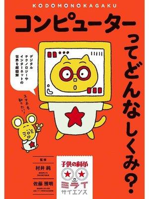 cover image of コンピューターってどんなしくみ?:デジタルテクノロジーやインターネットの世界を超図解: 本編