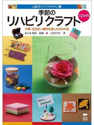 cover image of 季節のリハビリクラフト12か月:行事・記念日・歳時を楽しむ60作品: 本編