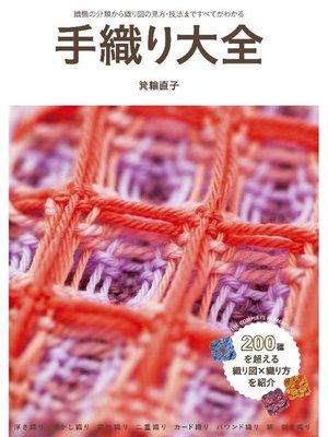 cover image of 手織り大全: 本編
