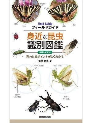cover image of 増補改訂新版 身近な昆虫識別図鑑:見わけるポイントがよくわかる: 本編