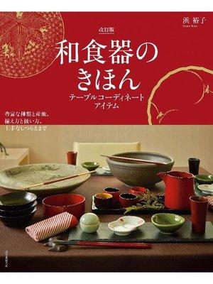 cover image of 和食器のきほん 改訂版 テーブルコーディネートアイテム:豊富な種類と産地、揃え方と扱い方、上手なしつらえまで: 本編