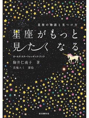 cover image of 星座がもっと見たくなる:星座の物語と見つけ方: 本編