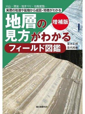 cover image of 増補版 地層の見方がわかる フィールド図鑑