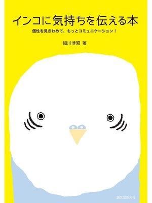 cover image of インコに気持ちを伝える本:個性を見きわめて、もっとコミュニケーション!: 本編