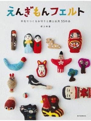 cover image of えんぎもんフェルト:羊毛でつくるお守りと郷土玩具 55作品: 本編