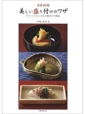 cover image of 日本料理・美しい盛り付けのワザ:テクニックとレシピを手順付きで解説: 本編