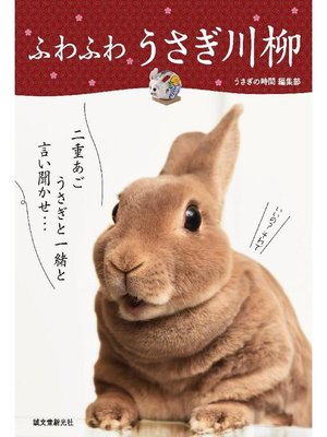cover image of ふわふわ うさぎ川柳: 本編