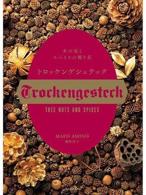 cover image of トロッケンゲシュテック:木の実とスパイスの飾り花: 本編
