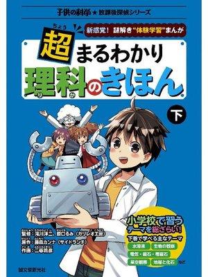 cover image of 超まるわかり 理科のきほん 下