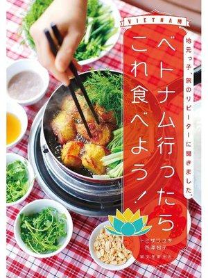 cover image of ベトナム行ったらこれ食べよう!:地元っ子、旅のリピーターに聞きました。: 本編