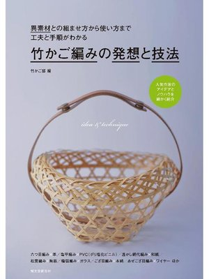 cover image of 竹かご編みの発想と技法:異素材との組ませ方から使い方まで 工夫と手順がわかる: 本編