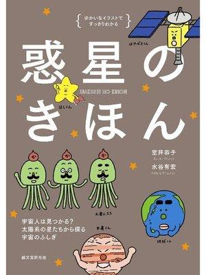 cover image of 惑星のきほん:宇宙人は見つかる? 太陽系の星たちから探る宇宙のふしぎ: 本編