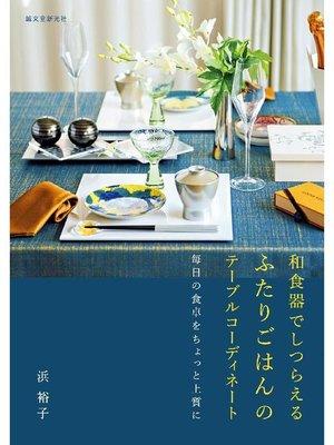 cover image of 和食器でしつらえる ふたりごはんのテーブルコーディネート:毎日の食卓をちょっと上質に: 本編