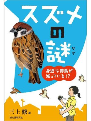 cover image of スズメの謎:身近な野鳥が減っている!?: 本編