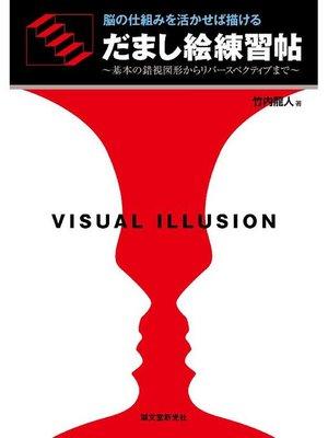 cover image of だまし絵練習帖:脳の仕組みを活かせば描ける ~基本の錯視図形からリバースペクティブまで~: 本編