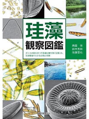 cover image of 珪藻観察図鑑:ガラスの体を持つ不思議な微生物「珪藻」の、生育環境でわかる分類と特徴: 本編