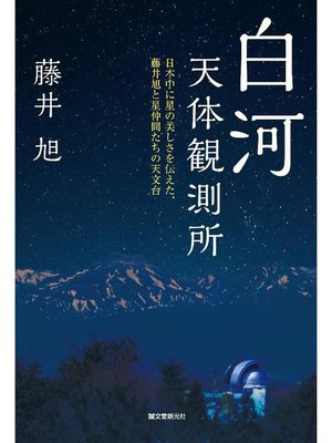 cover image of 白河天体観測所:日本中に星の美しさを伝えた、藤井旭と星仲間たちの天文台: 本編