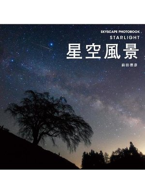 cover image of 星空風景