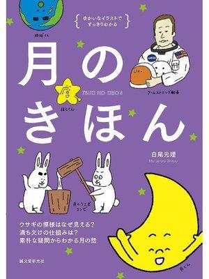 cover image of 月のきほん:ウサギの模様はなぜ見える? 満ち欠けの仕組みは? 素朴な疑問からわかる月の話: 本編