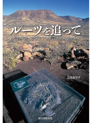 cover image of ルーツを追って:恐竜時代前に天下をとったほ乳類の祖先たち: 本編