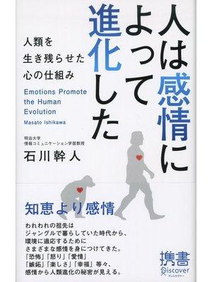 cover image of 人は感情によって進化した 人類を生き残らせた心の仕組み: 本編
