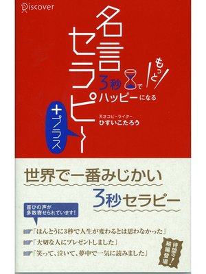 cover image of 3秒でもっとハッピーになる 名言セラピー+(プラス): 本編