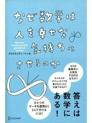 cover image of なぜ数学は人を幸せな気持ちにさせるのか: 本編