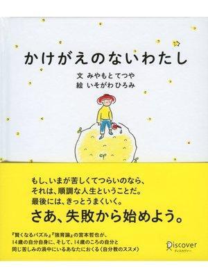cover image of かけがえのないわたし: 本編