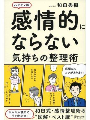 cover image of 感情的にならない気持ちの整理術ハンディ版: 本編